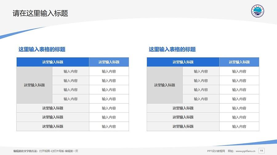 中国海洋大学PPT模板下载_幻灯片预览图11