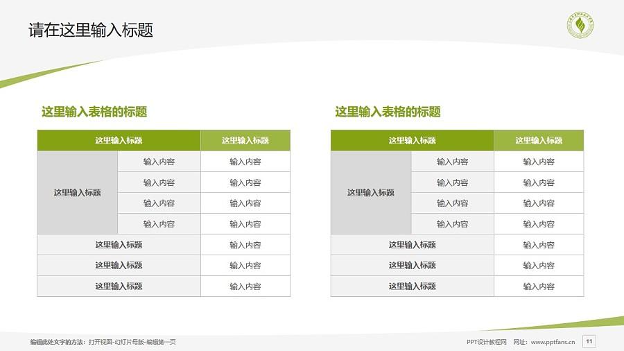 上海济光职业技术学院PPT模板下载_幻灯片预览图11
