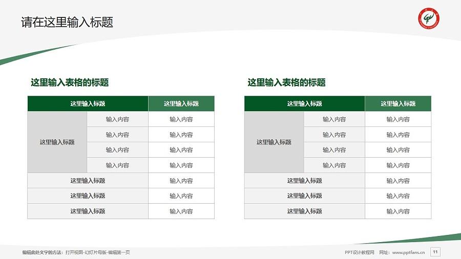 广州大学PPT模板下载_幻灯片预览图11