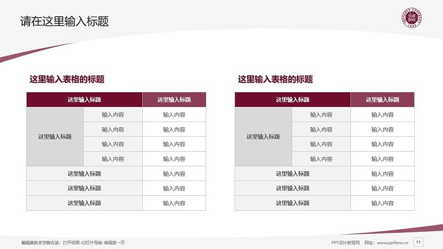 深圳大学PPT模板下载_幻灯片预览图11