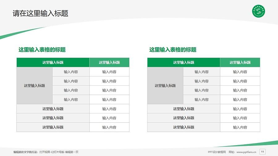 北京京北职业技术学院PPT模板下载_幻灯片预览图11