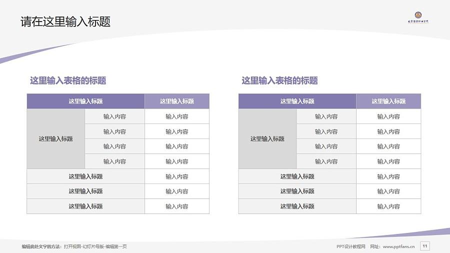 北京经贸职业学院PPT模板下载_幻灯片预览图11