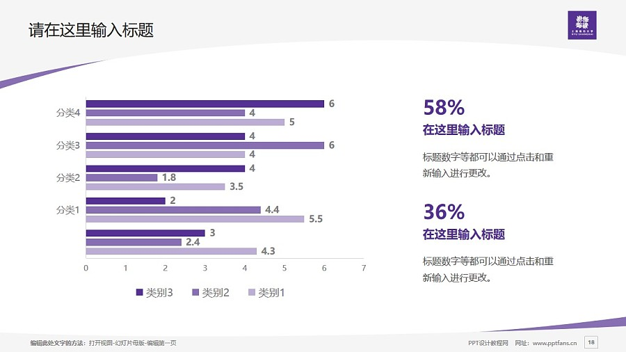 上海纽约大学PPT模板下载_幻灯片预览图18