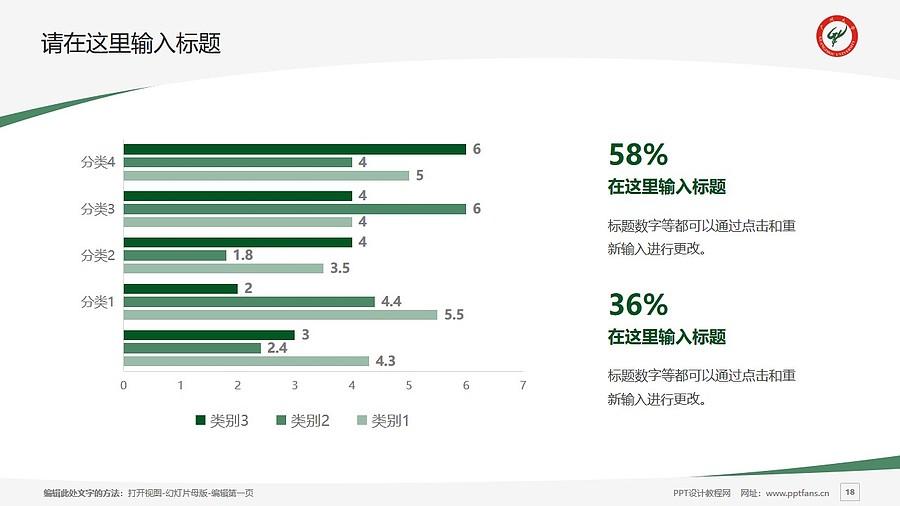 广州大学PPT模板下载_幻灯片预览图18