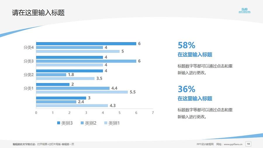 北京汇佳职业学院PPT模板下载_幻灯片预览图18