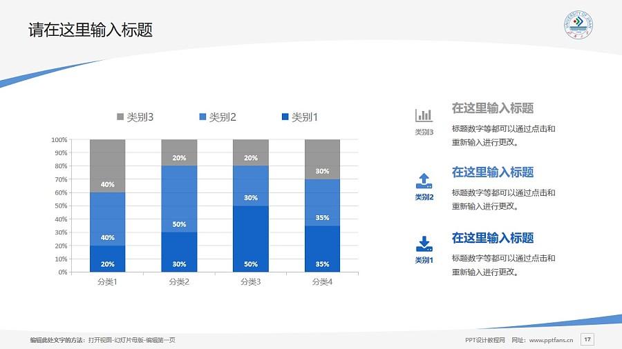 济南大学PPT模板下载_幻灯片预览图17