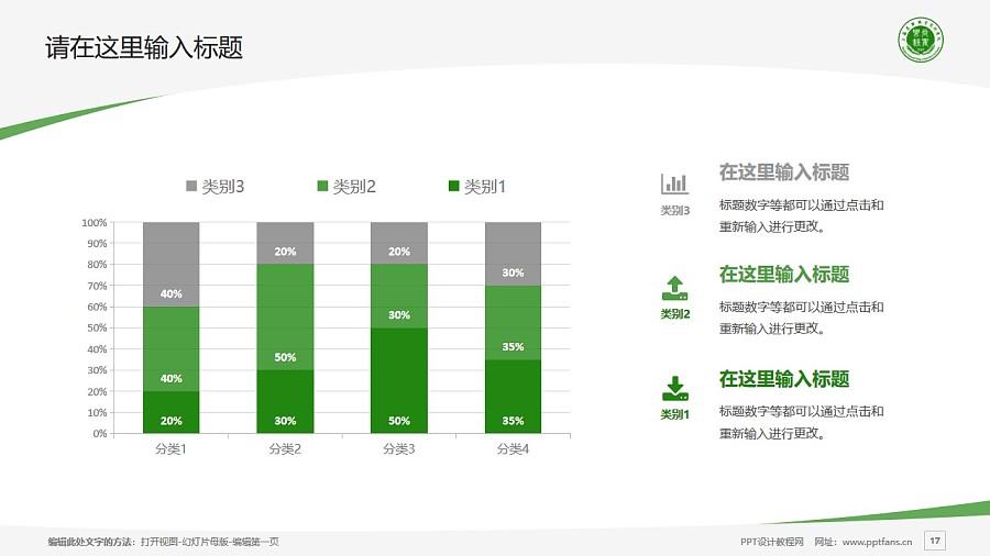 上海农林职业技术学院PPT模板下载_幻灯片预览图17
