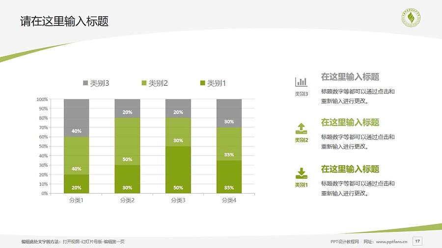 上海济光职业技术学院PPT模板下载_幻灯片预览图17