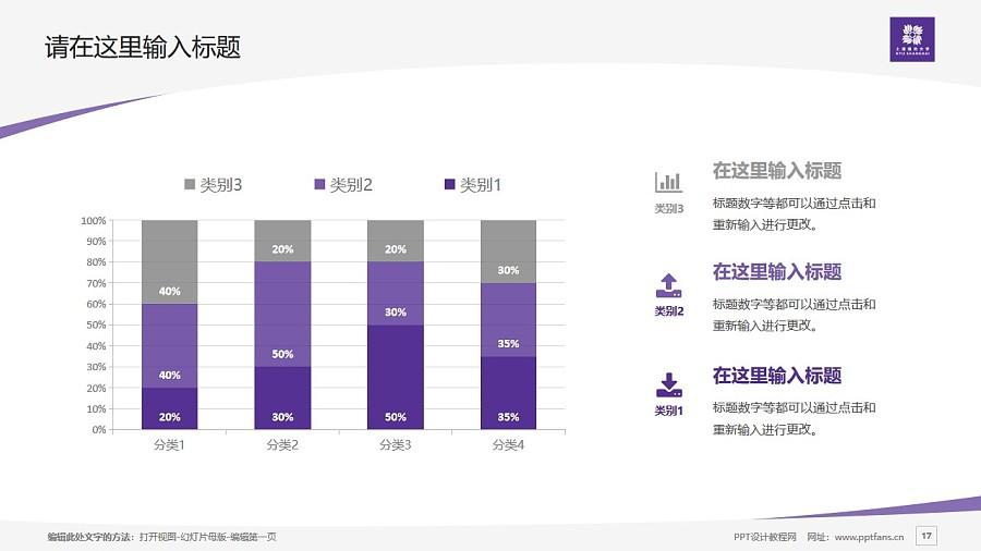 上海纽约大学PPT模板下载_幻灯片预览图17