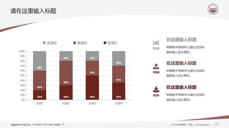 北京经济管理职业学院PPT模板下载_幻灯片预览图17