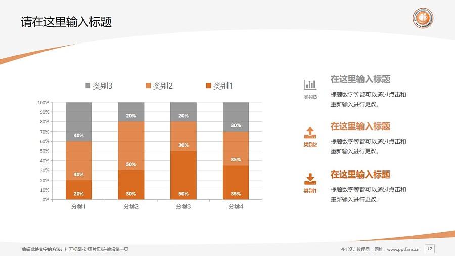 北京交通运输职业学院PPT模板下载_幻灯片预览图17