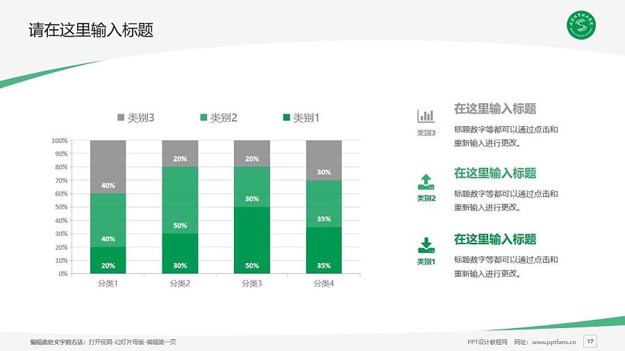 北京京北职业技术学院PPT模板下载_幻灯片预览图17