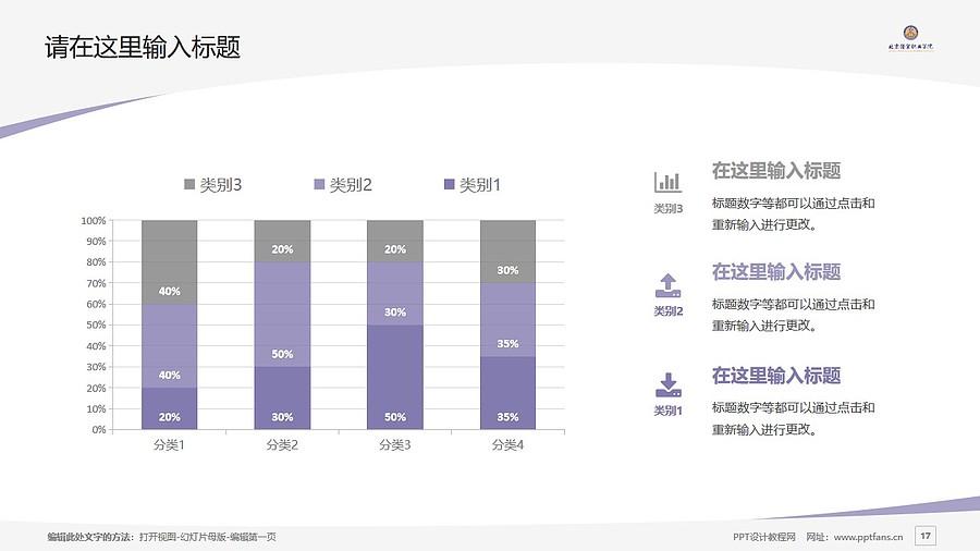 北京经贸职业学院PPT模板下载_幻灯片预览图17
