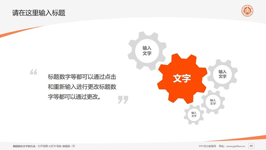 山东建筑大学PPT模板下载_幻灯片预览图25