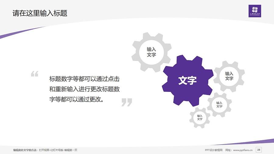 上海纽约大学PPT模板下载_幻灯片预览图25