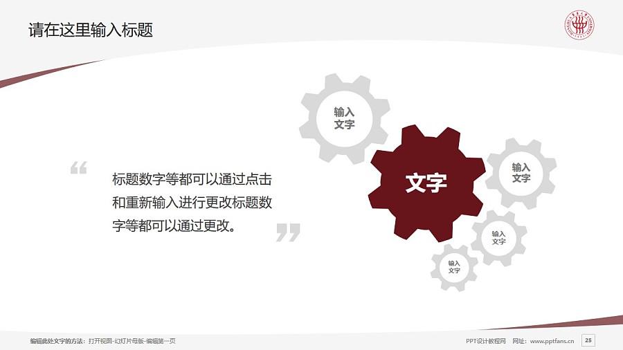 东华大学PPT模板下载_幻灯片预览图25
