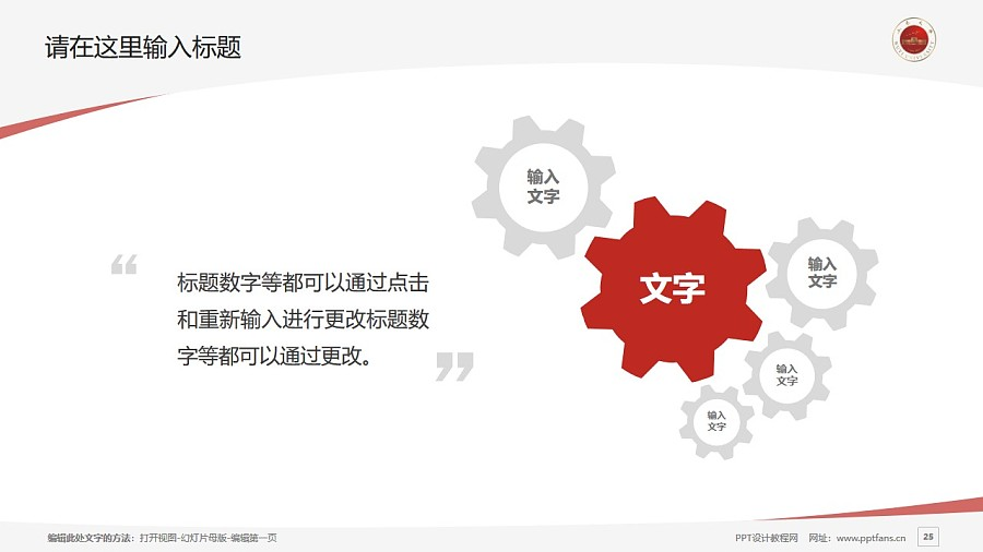 五邑大学PPT模板下载_幻灯片预览图25