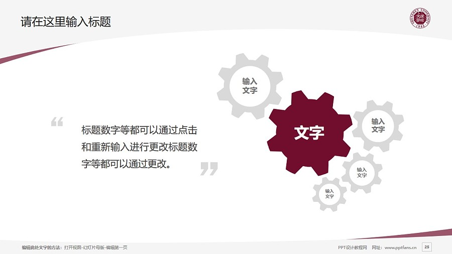 深圳大学PPT模板下载_幻灯片预览图25
