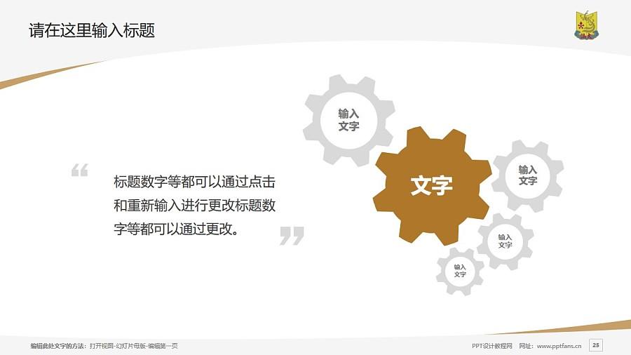 汕头大学PPT模板下载_幻灯片预览图25