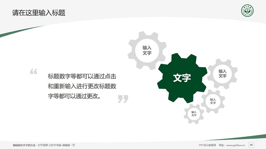 中山大学PPT模板下载_幻灯片预览图25