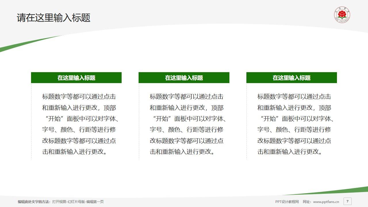 菏泽学院PPT模板下载_幻灯片预览图7