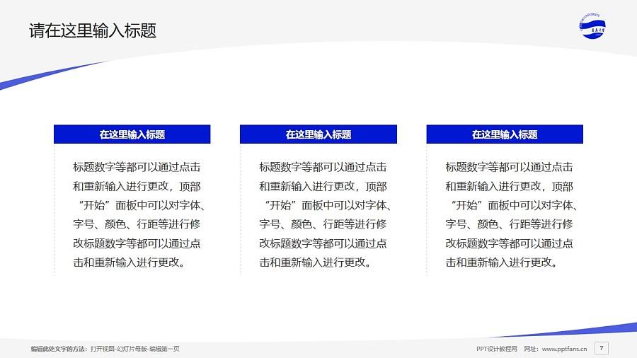 青岛大学PPT模板下载_幻灯片预览图7