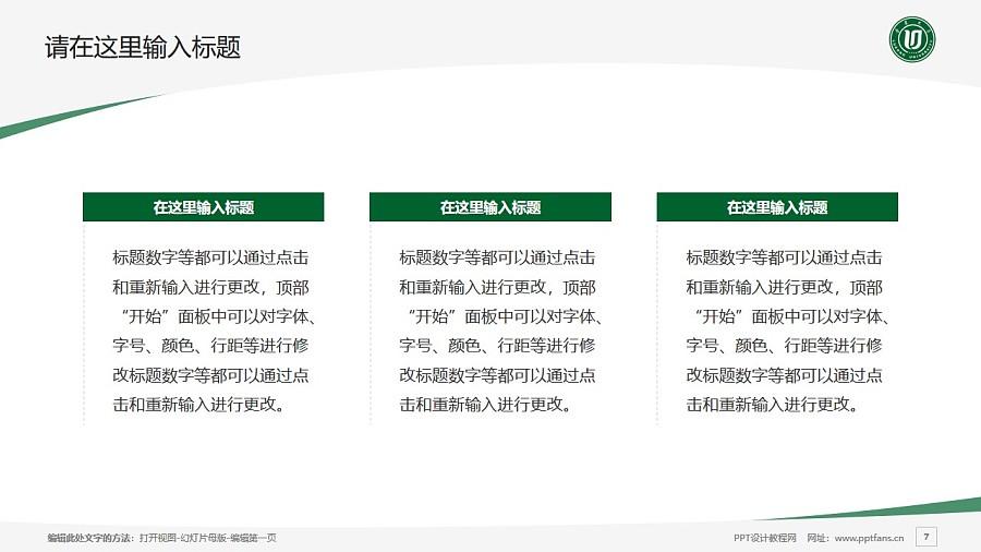 鲁东大学PPT模板下载_幻灯片预览图7