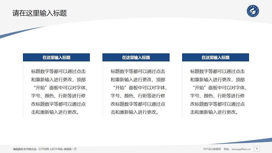 山东科技大学PPT模板下载_幻灯片预览图7