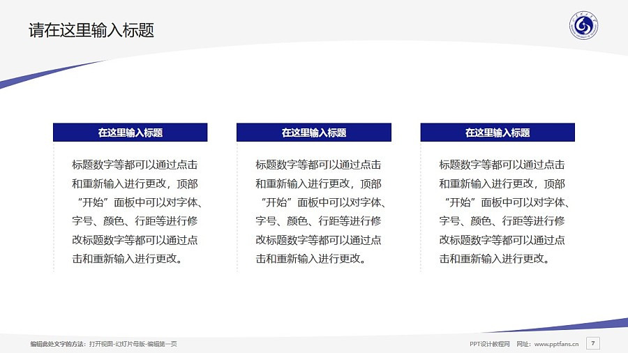 山东理工大学PPT模板下载_幻灯片预览图7