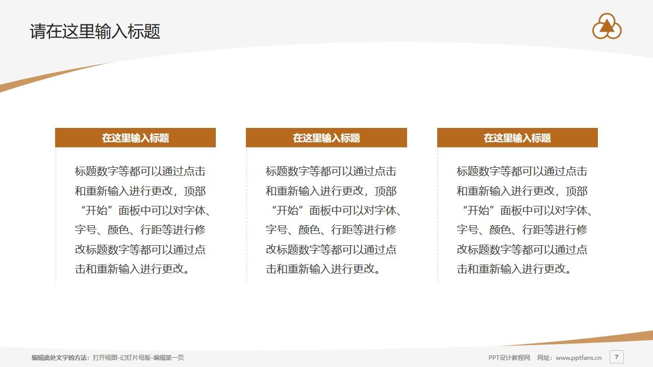 上海中华职业技术学院PPT模板下载_幻灯片预览图7