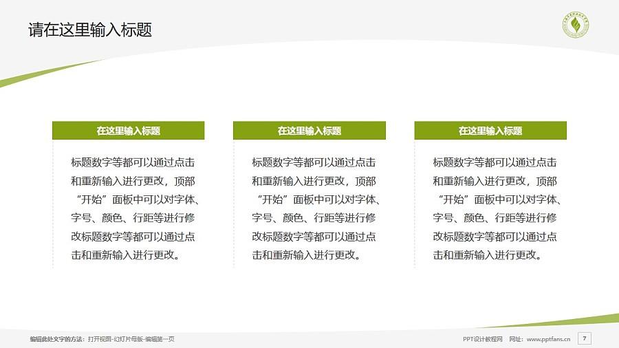 上海济光职业技术学院PPT模板下载_幻灯片预览图7