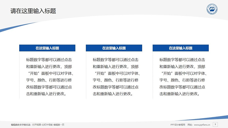 上海思博职业技术学院PPT模板下载_幻灯片预览图7