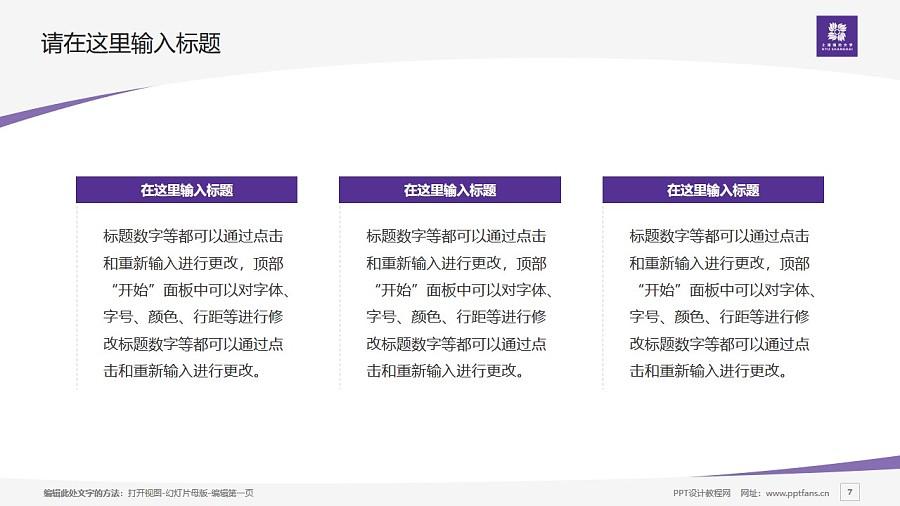 上海纽约大学PPT模板下载_幻灯片预览图7