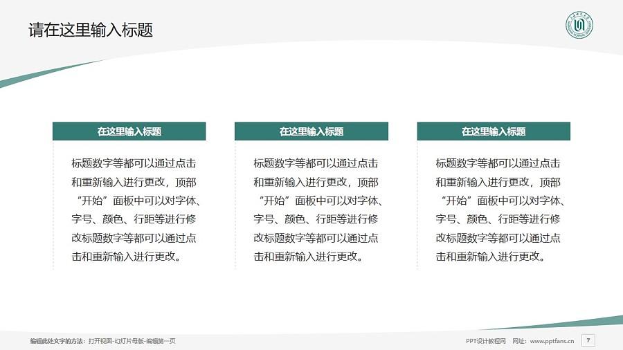 上海师范大学PPT模板下载_幻灯片预览图7