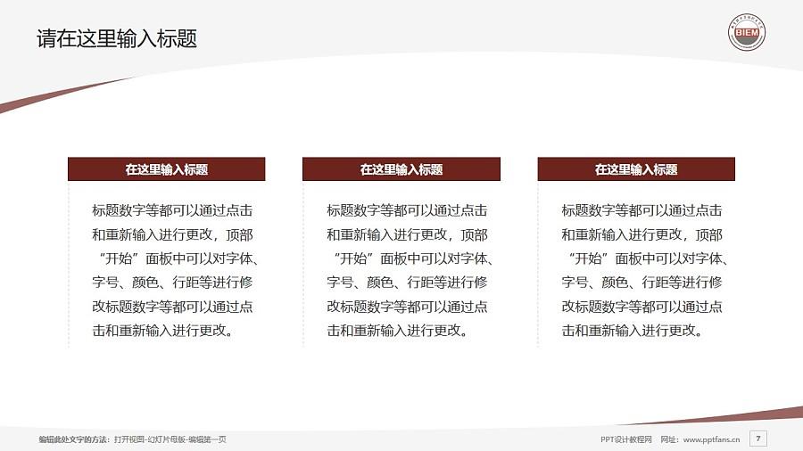 北京经济管理职业学院PPT模板下载_幻灯片预览图7