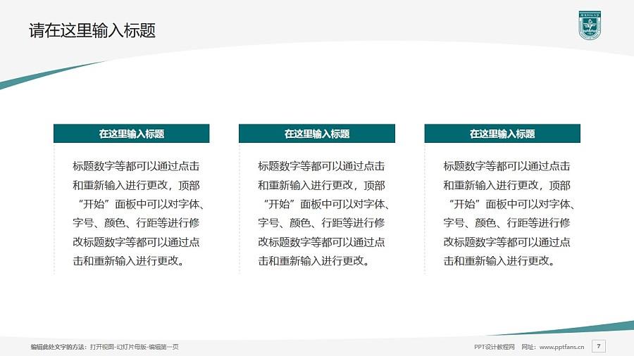 广东财经大学PPT模板下载_幻灯片预览图7