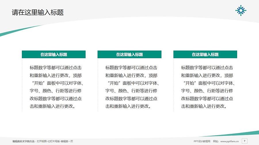 北京师范大学-香港浸会大学联合国际学院PPT模板下载_幻灯片预览图7