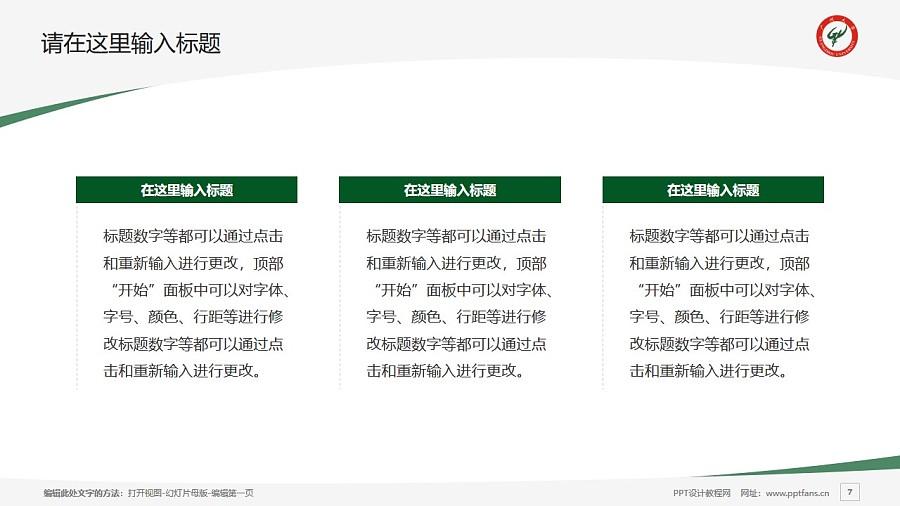 广州大学PPT模板下载_幻灯片预览图7