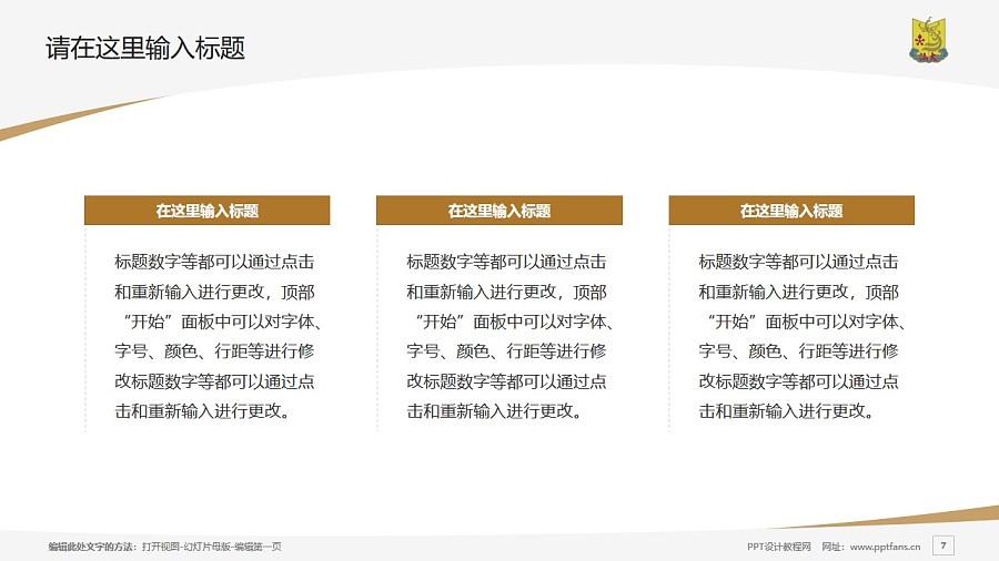 汕头大学PPT模板下载_幻灯片预览图7