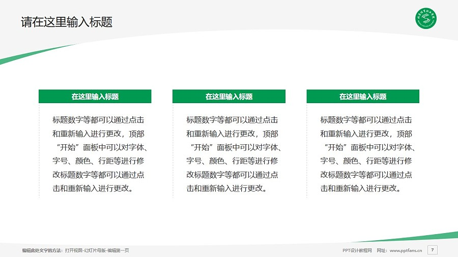 北京体育职业学院PPT模板下载_幻灯片预览图7
