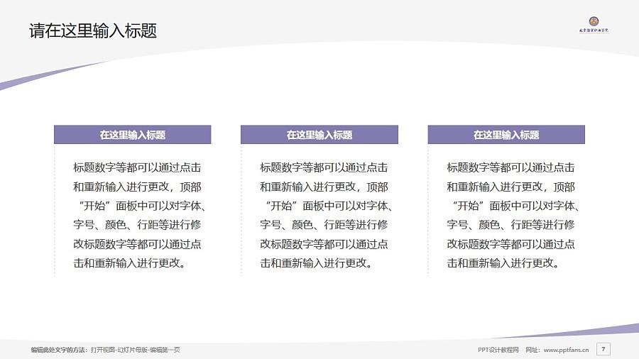 北京经贸职业学院PPT模板下载_幻灯片预览图7