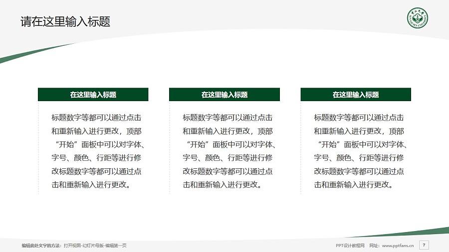 中山大学PPT模板下载_幻灯片预览图7