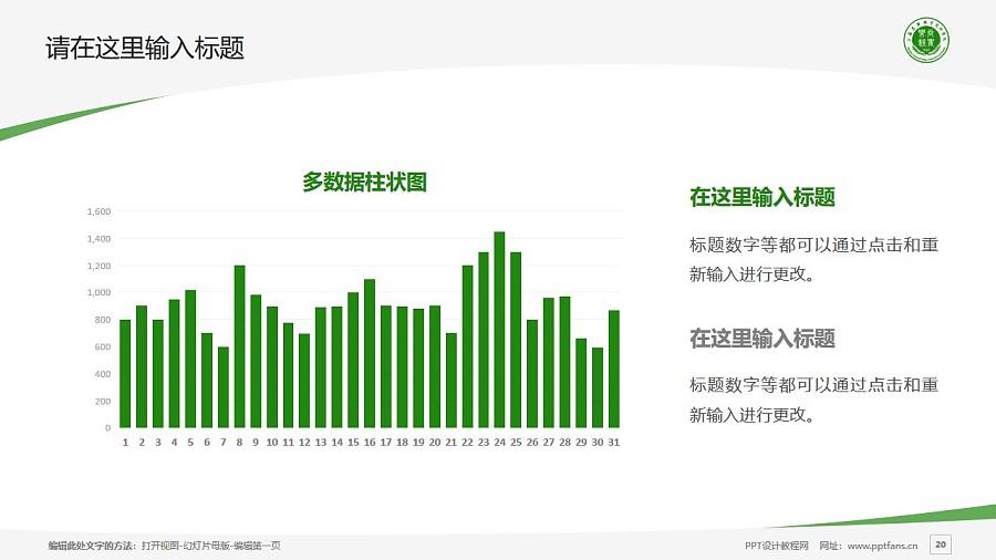 上海农林职业技术学院PPT模板下载_幻灯片预览图20