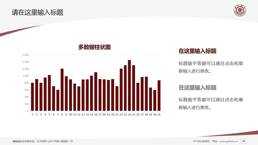 上海交通大学PPT模板下载_幻灯片预览图20