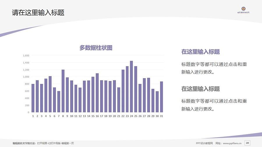 北京经贸职业学院PPT模板下载_幻灯片预览图20
