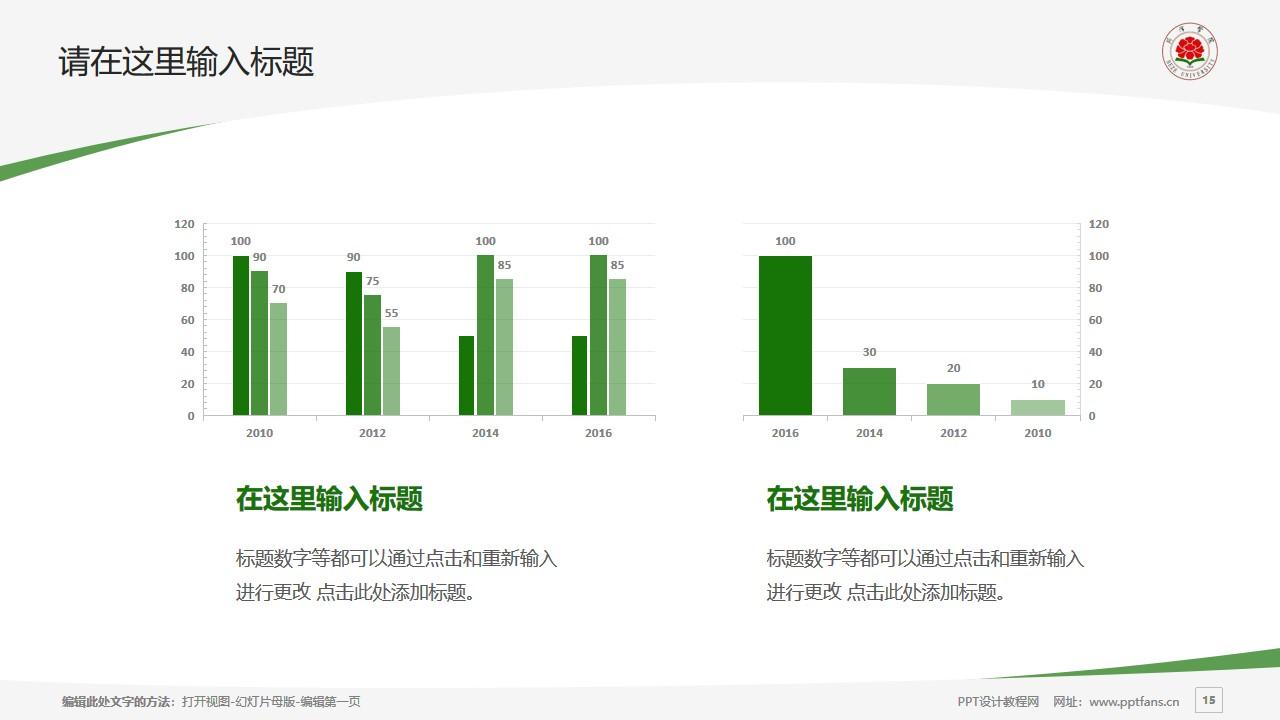 菏泽学院PPT模板下载_幻灯片预览图15