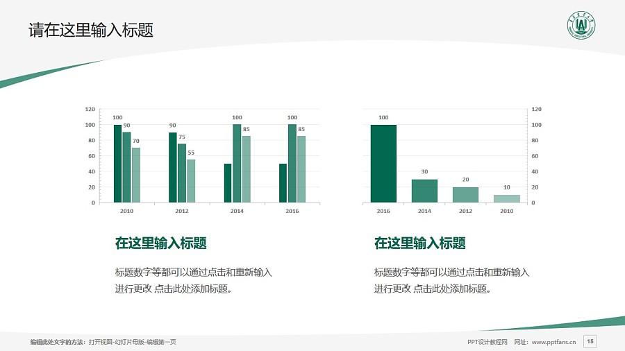 青岛农业大学PPT模板下载_幻灯片预览图15