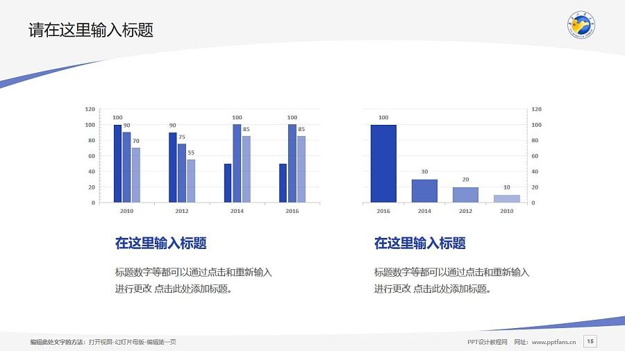 齐鲁工业大学PPT模板下载_幻灯片预览图15