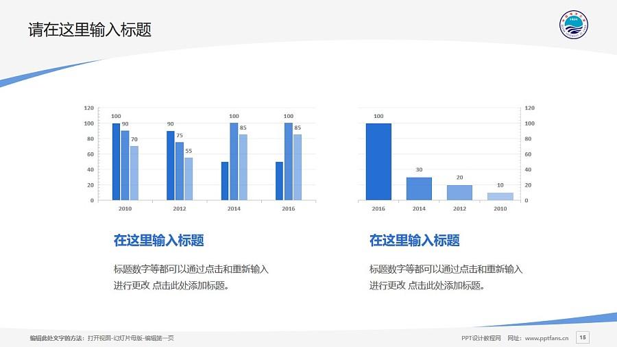 中国海洋大学PPT模板下载_幻灯片预览图15
