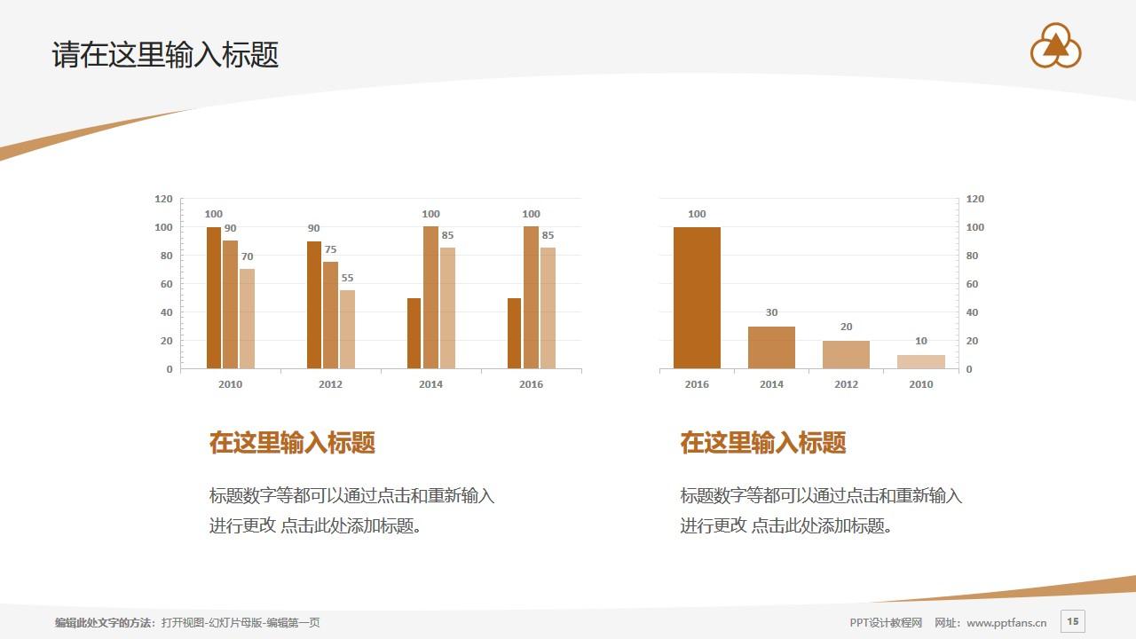 上海中华职业技术学院PPT模板下载_幻灯片预览图15